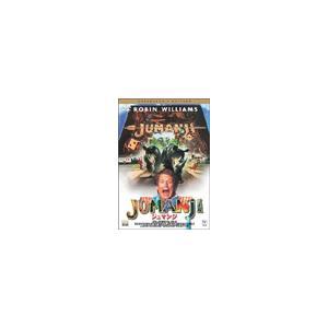 ジュマンジ コレクターズ・エディション DVD