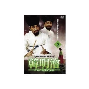 イ・ドクファ ハン・ミョンフェ 〜朝鮮王朝を導いた天才策士〜 DVD-BOX 2 DVD