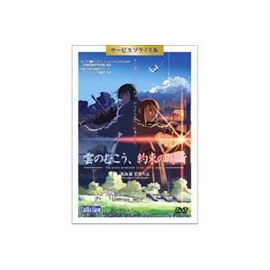 「雲のむこう、約束の場所」 DVD サービスプライス版 DVD