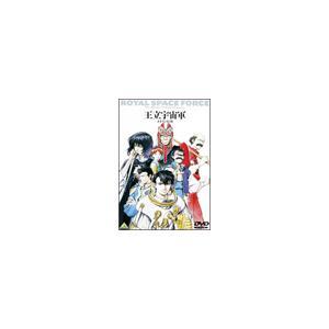 EMOTION the Best 王立宇宙軍 オネアミスの翼  DVD