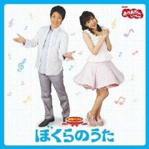 NHKおかあさんといっしょ 最新ベスト ぼくらのうた CD...
