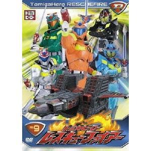 トミカヒーロー レスキューファイアー VOL.9  DVD