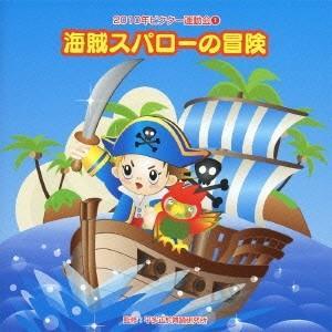 2010年ビクター運動会 1 海賊スパローの冒険 CD