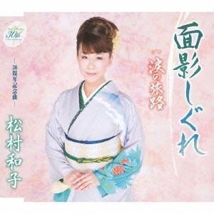 松村和子 面影しぐれ / 涙の旅路 12cmCD Single