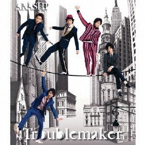 嵐 Troublemaker<通常盤> 12cmCD Single