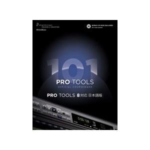 PRO TOOLS 101 OFFICIAL COURSEWARE PRO TOOLS 8対応 日本語版 Book