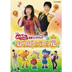 NHKおかあさんといっしょ 最新ソングブック ありがとうの花 DVD|タワーレコード PayPayモール店
