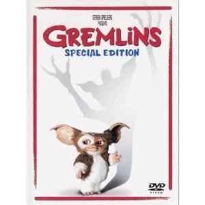 グレムリン 特別版 DVD