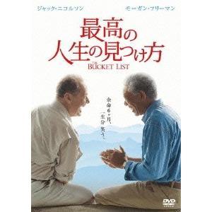 最高の人生の見つけ方 DVD