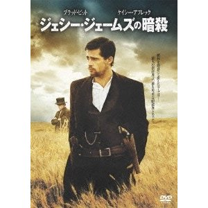 ジェシー・ジェームズの暗殺 DVD