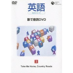 英語DVDシリーズ 歌で音読DVD 2 Take Me Home,Country Roads DVD