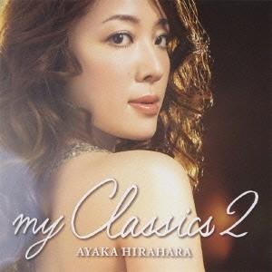 平原綾香 my Classics2 CD