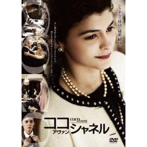 ココ・アヴァン・シャネル 特別版 DVDの商品画像