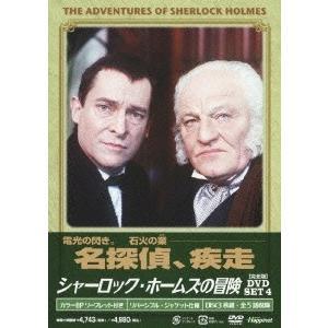 シャーロック・ホームズの冒険 [完全版] DVD-SET4 DVD