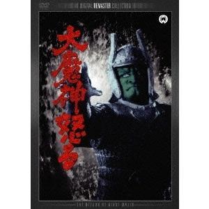 三隅研次 大魔神怒る デジタル・リマスター版 DVDの商品画像