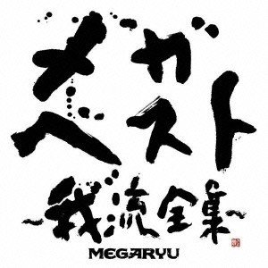 MEGARYU メガ・ベスト 〜我流全集〜 [2CD+DVD] CD