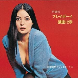 前田憲男とプレイボーイズ 円楽のプレイボーイ講座12章 CD