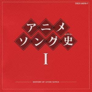 アニメソング史 (ヒストリー) I Blu-spec CD...
