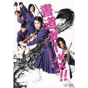 書道ガールズ!!わたしたちの甲子園 DVD