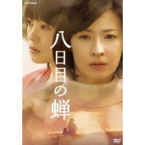 八日目の蝉 DVD-BOX DVD