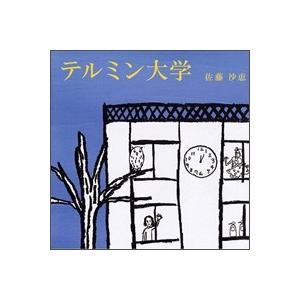佐藤沙恵 テルミン大学 CD
