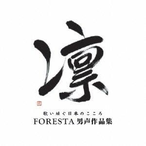 FORESTA 凛 歌い継ぐ日本のこころ FORESTA男声作品集 CD