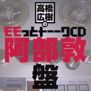 高橋広樹のモモっとトーークCD 阿部敦盤  CD