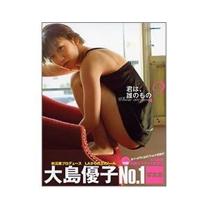 大島優子 大島優子写真集 「君は、誰のもの? 」 Book