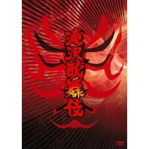 滝沢秀明 滝沢歌舞伎<通常盤> DVD