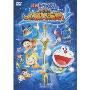映画ドラえもん のび太の人魚大海戦 スペシャル版 DVD