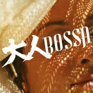 Various Artists 大人BOSSA CDの画像