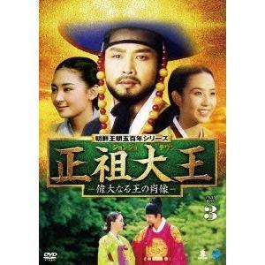 正祖大王 -偉大なる王の肖像- DVD-BOX3 DVD