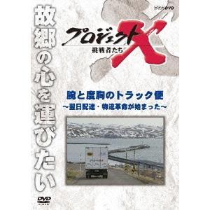 プロジェクトX 挑戦者たち 腕と度胸のトラック便〜翌日配達・物流革命が始まった〜 DVD