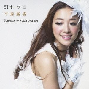 平原綾香 別れの曲 12cmCD Single