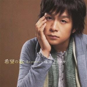 藤澤ノリマサ 希望の歌〜La speranza〜<通常盤> CD