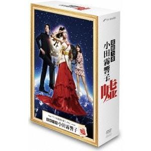 石原さとみ 霊能力者 小田霧響子の嘘 DVD-BOX DVD...