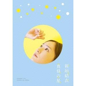 新垣結衣 真昼の星 DVD