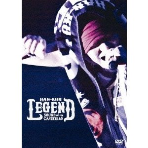 HAN-KUN LEGEND 〜 SOUND of the CARIBBEAN<通常盤> DVD