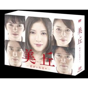 吉高由里子 美丘-君がいた日々- DVD-BOX DVD...