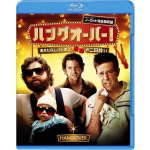 ハングオーバー!消えた花ムコと史上最悪の二日酔い Blu-ray Disc