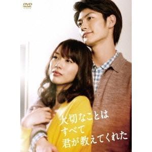 戸田恵梨香 大切なことはすべて君が教えてくれた DVD-BO...