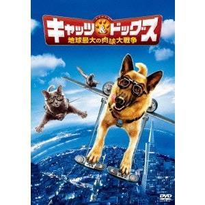 キャッツ&ドッグス 地球最大の肉球大戦争 DVD