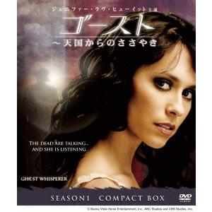 Jennifer Love Hewitt ゴースト 〜天国からのささやき シーズン1 コンパクト BOX DVD