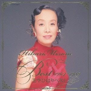 美空ひばり 美空ひばりベスト 1964〜1989 CD タワーレコード PayPayモール店