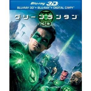 グリーン・ランタン 3D&2Dブルーレイセット Blu-ray 3D