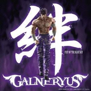 Galneryus 絆 FIST OF THE BLUE SKY CD