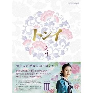 ハン・ヒョジュ トンイ BOX III DVD...