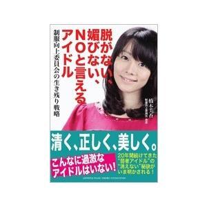 橋本美香 脱がない、媚びない、NOと言えるアイドル Book
