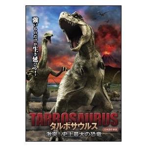 タルボサウルス 激突!史上最大の恐竜 DVD