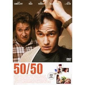 50/50 フィフティ・フィフティ DVD